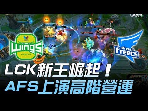 JAG vs AFS LCK新王崛起!AFS上演高階營運 Game1