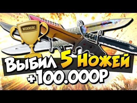 ВЫПАЛО 5 НОЖЕЙ +100.000Р! - СТАВКИ CS:GO (+РОЗЫГРЫШ)