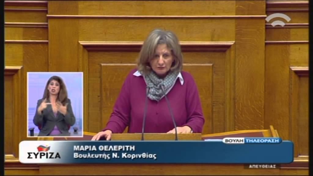 Προϋπολογισμός 2016: Μ. Θελερίτη (ΣΥΡΙΖΑ) (02/12/2015)
