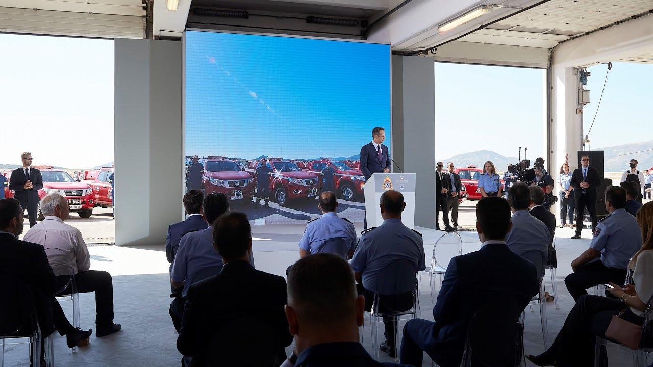 Ομιλία Κ. Μητσοτάκη στην τελετή παραλαβής 20 πυροσβεστικών οχημάτων, δωρεά της εταιρείας Παπαστράτος