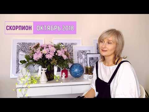 СКОРПИОН ♏ гороскоп на ОКТЯБРЬ 2018/♀️R - Венера ретро с 6 октября / прогноз от Оlgа - DomaVideo.Ru