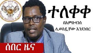 Ethiopia: ሰበር ዜና - የኢትዮታይምስ የዕለቱ ዜና  | EthioTimes Daily Ethiopian News | Christian Tadele አብን
