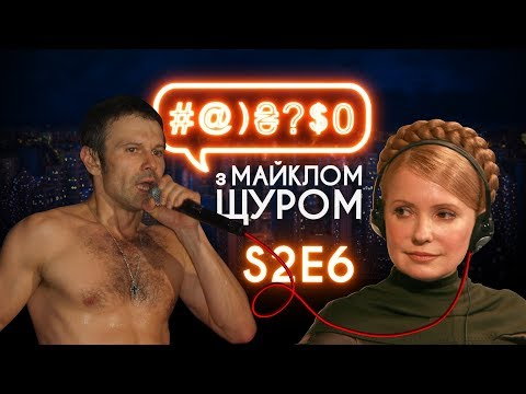 #@)₴?$0 з Майклом Щуром #6 (2 сезон) with english subs