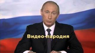 Поздравление на свадьбу от Путина №2