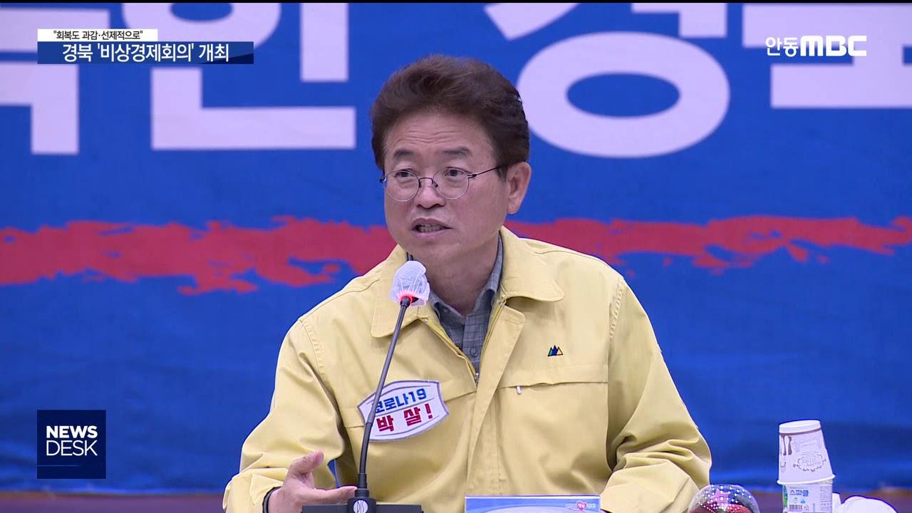 R)경북 비상경제회의··