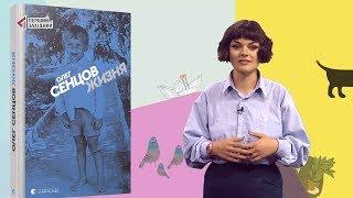 Книжкові герої. Олег Сенцов