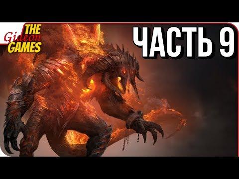 СРЕДИЗЕМЬЕ 2: Тени войны \\ Shadow of War ➤ Прохождение #9 ➤ ОХОТА НА БАЛРОГА