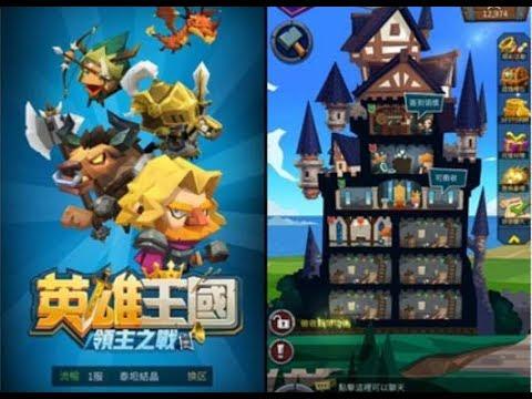 【英雄王國:領主之戰】手機遊戲玩法與攻略教學!