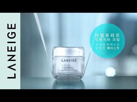 [LANEIGE] 2014 타임프리즈(Time Freeze Intensive Cream)_TVC_15sec