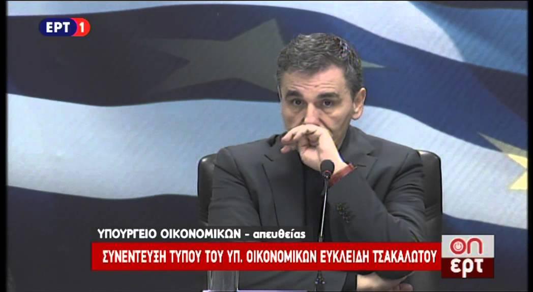 Συνέντευξη Τύπου του υπουργού Οικονομικών Ευ. Τσακαλώτου