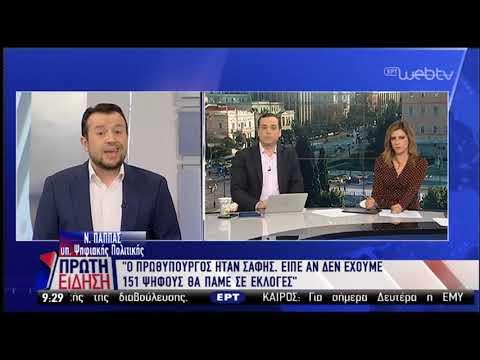 Ο Ν. Παππάς για την αποχώρηση Καμμένου και τις προοπτικές της κυβέρνησης | 14/1/2019 | ΕΡΤ