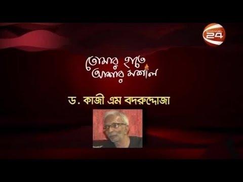 তোমার হাতে আশার মশাল - ড. কাজী এম বদরুদ্দোজা - 21 september 2018