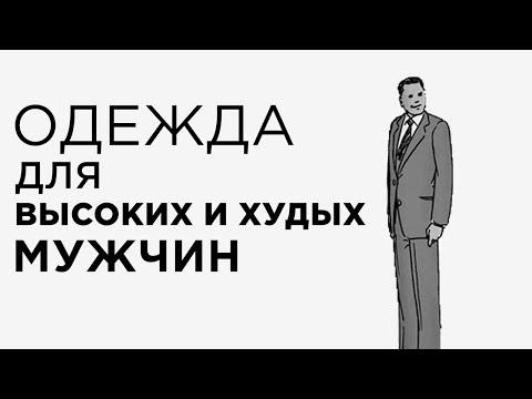 Как одеваться высоким (от 190 см) и худым мужчинам   Советы по подбору одежды видео