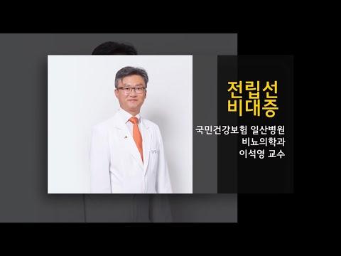 [국민건강보험 일산병원 비뇨의학과 이석영] 전립선 비대증