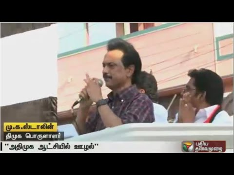 Various-departments-affected-by-corruption-ADMK-rule-alleges-DMKs-Stalin
