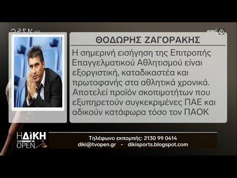 "Video - Ο Αντιπρόεδρος του ΠΑΟΚ είπε ότι ""το ζήτημα κρίνει την Εθνική συνοχή της χώρας"""