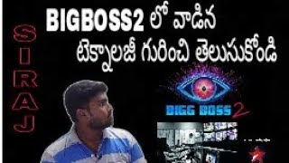 Technology Used In BIGBOSS Season2   Explained By Siraj  