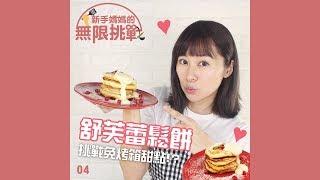 料理123-舒芙蕾鬆餅