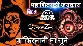 Download Video 2019.MahaShivRatri .JaiKara -Danger Zone- Vol4 -सबसे अलग जयकारा MP3 3GP MP4
