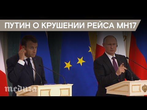 Путина спросили про крушение MH17. Он не сразу понял вопрос (видео)