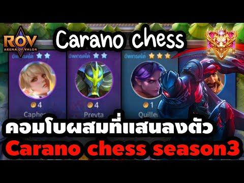 🎮ROV - Carano Chess คอมโบผสมสุดโหด เล่นง่าย ใช้ได้จริง ต้องดู !!