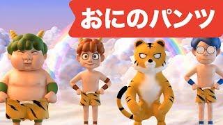 Japanese Children's Song - Oni no Pants 3D! - おにのパンツ