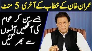 Video Prime Minister Imran Khan Speech Today Golden Words MP3, 3GP, MP4, WEBM, AVI, FLV Agustus 2018