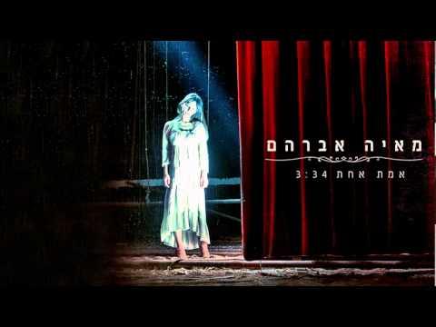 מאיה אברהם - אמת אחת Maya Avraham - Emet Achat