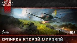 Обложка видео Трейлер «Хроника Второй Мировой»
