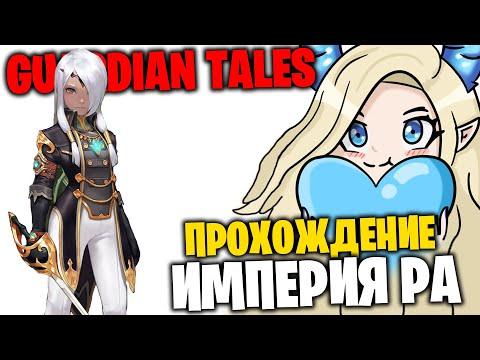 Прохождение 9 Главы на 100% - Империя Ра - Guardian Tales