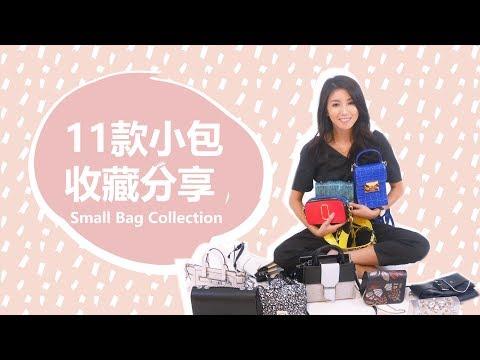 11款小包收藏分享 Small Bag Collection