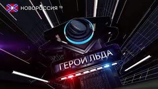 ГЕРОИ ЛЬДА. №31 Николай Пучков. Первый олимпийский чемпион.