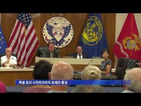 팰팍 의회, 토지변경 강행 처리 논란 8.9.16 KBS America News