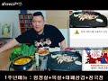 푸우TV 1주년 (대패삼겹살+목살+항정살+청국장) 푸우요리먹방
