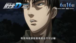 Nonton New Initial D Movie: Legend 3 頭文字 D 新劇場版 Legend 3︰夢現 [HK Trailer 香港版預告] Film Subtitle Indonesia Streaming Movie Download