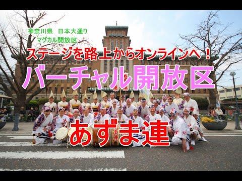 神奈川「バーチャル開放区」あずま連 阿波おどりの画像