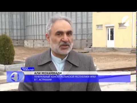 Россельхознадзор обсудил рабочие моменты с консулом Исламской Республики Иран в астраханском порту