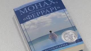 """""""Монах, який продав свій феррарі"""" Автор Робін Шарма"""
