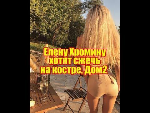 Елену Хромину хотят сжечь на костре Дом2 новости и слухи - DomaVideo.Ru