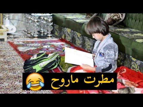 تحشيش طلاب قبل وهسه ههههه مروان ميروح لان مطر | كرار الساعدي
