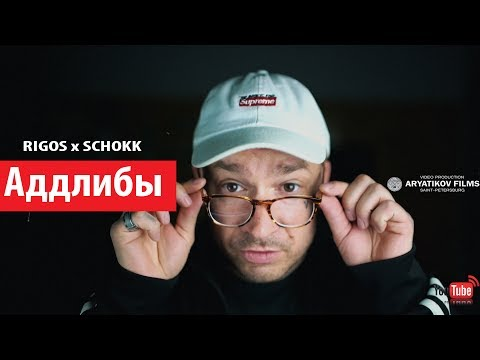 Rigos ft SCHOKK - Аддлибы