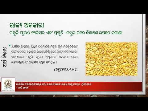 Report No.1 of 2020 Revenue Sector (Odia)