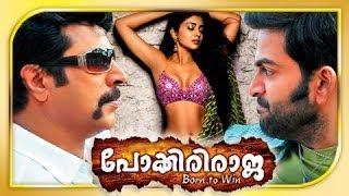 Video Malayalam Full Movie - Pokkiri Raja - Full Length Movie [HD] MP3, 3GP, MP4, WEBM, AVI, FLV Juli 2018