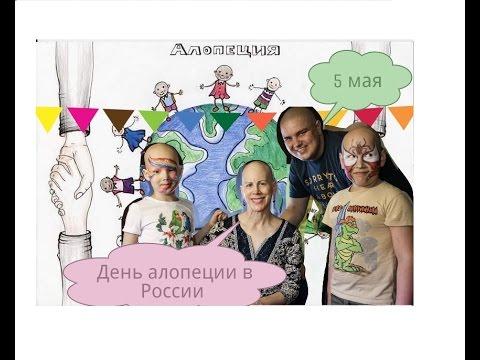 5 мая - День Алопеции в России. \