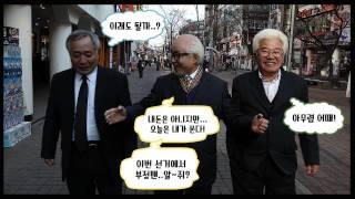 [3.11 전국조합장선거] 꽃보다선거 영상 캡쳐화면