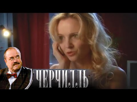 Черчилль. Ключ от сердца. 1 серия (2009). Детектив @ Русские сериалы