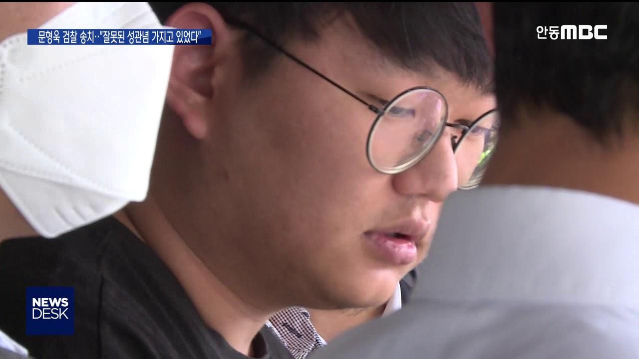 R]문형욱 송치..