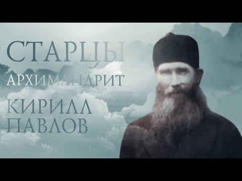 КИРИЛЛ ПАВЛОВ
