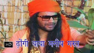 Video Rangila Baba Manish Mast Ke Karname    बाबा मनीष मस्त के कारनामे    Manish Mast    download in MP3, 3GP, MP4, WEBM, AVI, FLV January 2017