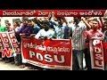 Vijayawada Students Union Protests on Corporate Colleges